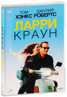 DVD Ларри Краун / Larry Crowne