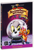 DVD ��� � ������. ��������� ������ / Tom and Jerry: The Magic Ring