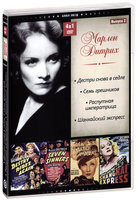 Аллея звезд 4 в 1: Марлен Дитрих. Выпуск 2 (DVD) / Destry Rides Again / Seven Sinners / The Scarlet Empress / Shanghai Express