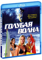 Blu-Ray Голубая волна (Blu-Ray) / Blue Crush