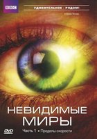 BBC. Невидимые миры. Часть 1: Пределы скорости (DVD) / Invisible Worlds