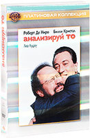 Анализируй то! (DVD) / Analyze That