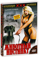 Животный инстинкт (DVD) / Animal Instinct