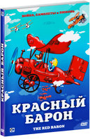 DVD Красный барон / The Red Baron