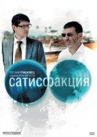 Сатисфакция (2010)