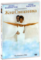Жена священника (DVD) / The Preacher's Wife