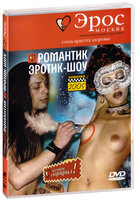 Романтик Эротик-шоу