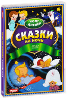 Сказки на ночь (DVD) / The Frog Prince