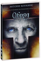 Обряд (DVD) / The Rite