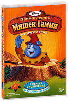 Приключения Мишек Гамми: В стране сновидений, второй сезон (DVD) / Adventures of the Gummi Bears