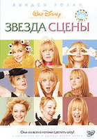 DVD Звезда сцены / Confessions of a Teenage Drama Queen