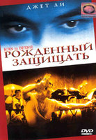 Рожденный защищать (DVD) / Zhong hua ying xiong / Born to Defence