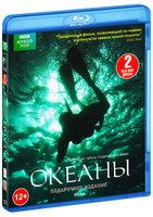BBC: Океаны. Подарочное издание (2 Blu-Ray)