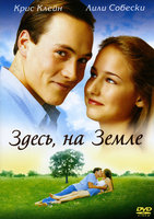 DVD Здесь, на Земле / Here on Earth