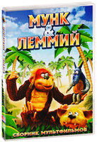 ���� � ����� (DVD) / Munks