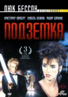 Подземка (DVD) / Subway