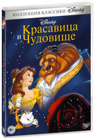 ��������� � �������� (DVD) / Beauty and the Beast