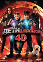 ���� ������� 4D (DVD) / Spy Kids: All the Time in the World in 4D