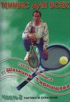 Секреты тенниса от Шамиля Тарпищева. Часть 2