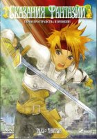 �������� �������� (DVD) / Tales of Phantasia