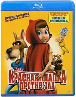 Blu-Ray Красная Шапка против Зла 2D (Blu-Ray) / Hoodwinked Too! Hood vs. Evil