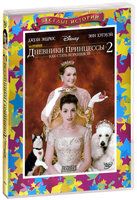�������� ��������� 2: ��� ����� ��������� (DVD) / The Princess Diaries 2: Royal Engagement / The Princess Diaries 2