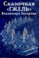 Сказочная Гжель Владимира Захарова. Отделение 1