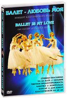 Балет - любовь моя