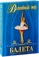 ��������� ��� ������ (2 DVD) / The magic world of ballet