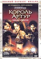 DVD Король Артур. Режиссерская версия / King Arthur Director's Cut
