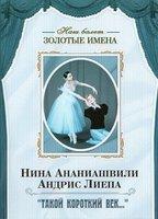 """Наш балет. Золотые имена. Н. Ананиашвили, А. Лиепа """"Такой короткий век…"""""""