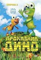 Проказник Дино. Сборник 2