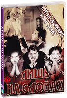 Лишь на словах (DVD) / In Name Only