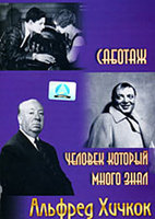 Саботаж. Человек который много знал (DVD) / The Man Who Knew Too Much