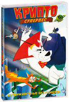 Суперпес Крипто. Выпуск 2 (DVD) / Krypto the Superdog