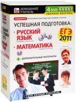 Успешная подготовка к ЕГЭ-2011: русский язык и математика (4 DVD)