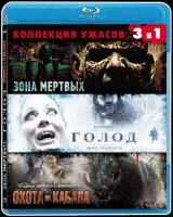 Коллекция ужасов 3 в 1 (Blu-Ray) / Zone of the Dead / The Donner Party / Pig Hunt