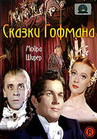 DVD Сказки Гофмана / The Tales of Hoffmann