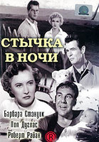 Стычка в ночи (DVD) / Clash by Night