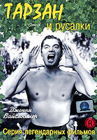 DVD Тарзан и русалки / Tarzan and the Mermaids