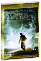 DVD Письма с Иводзимы / Letters from Iwo Jima