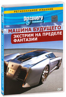 Discovery: ������ ��������. ������� �� ������� �������� (DVD) / Future car. The extremes