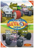 Метеор и крутые тачки. Выпуск 2 (DVD) / Bigfoot Presents: Meteor and the Mighty Monster Trucks