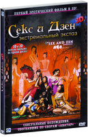 Секс и Дзен (Real 3D Blu-Ray + 3D DVD)