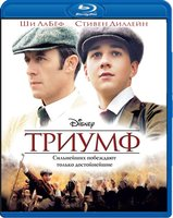 Триумф (Blu-Ray) / The Greatest Game Ever Played