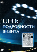 UFO: ����������� ������ (DVD) / UFO: History of The Visit