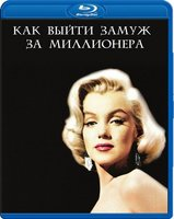 Blu-Ray ��� ����� ����� �� ���������� (Blu-Ray) / How to Marry a Millionaire