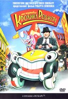 ��� ��������� ������� ������� (DVD) / Who Framed Roger Rabbit