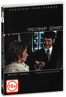 Пассажир дождя (DVD) / Le Passager de la pluie / Rider on the Rain