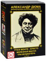 Александр Дюма: Французская коллекция фильмов: Граф Монте - Кристо / Железная маска / Три мушкетера (3 DVD)